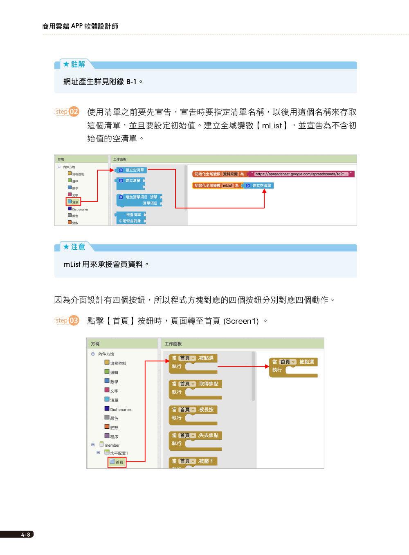 情境式雲端 APP 設計 -- 商用雲端 APP 軟體設計師認證應考指南 (使用 App Inventor 2)-preview-9