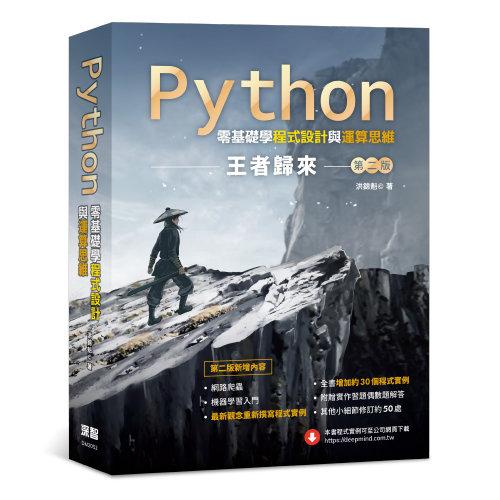 Python 零基礎學程式設計與運算思維:王者歸來, 2/e-preview-1