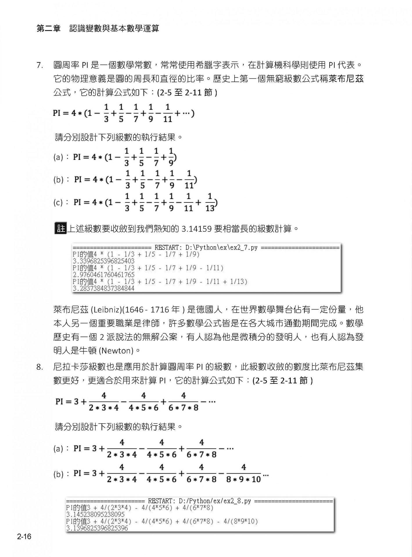Python 零基礎學程式設計與運算思維:王者歸來, 2/e-preview-3