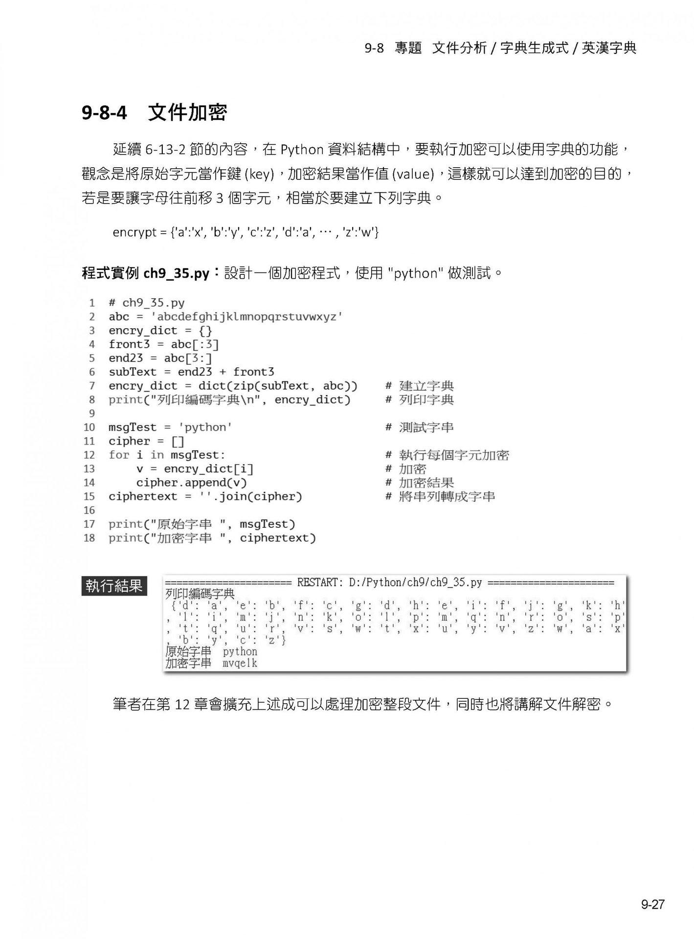 Python 零基礎學程式設計與運算思維:王者歸來, 2/e-preview-6