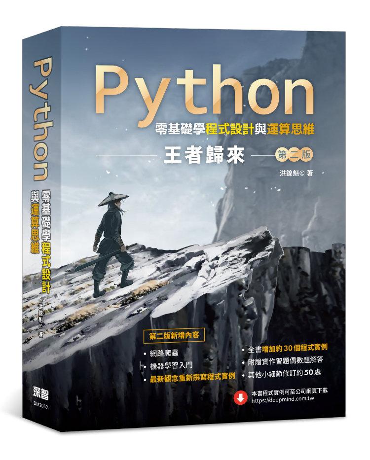 Python 零基礎學程式設計與運算思維:王者歸來, 2/e-preview-17