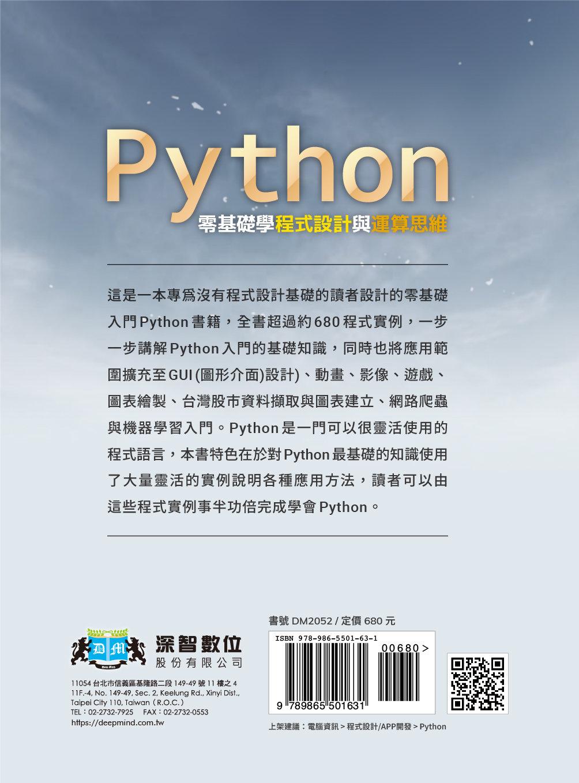 Python 零基礎學程式設計與運算思維:王者歸來, 2/e-preview-18