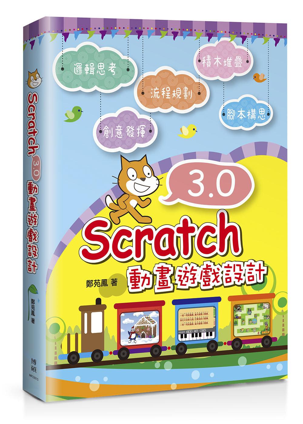 Scratch 3.0動畫遊戲設計-preview-1