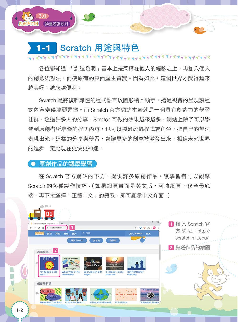 Scratch 3.0動畫遊戲設計-preview-2