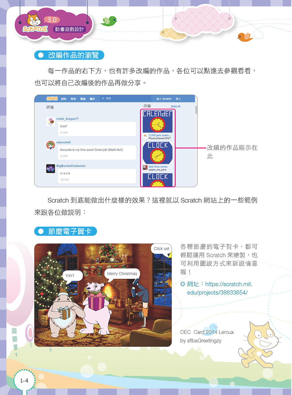 Scratch 3.0動畫遊戲設計-preview-3