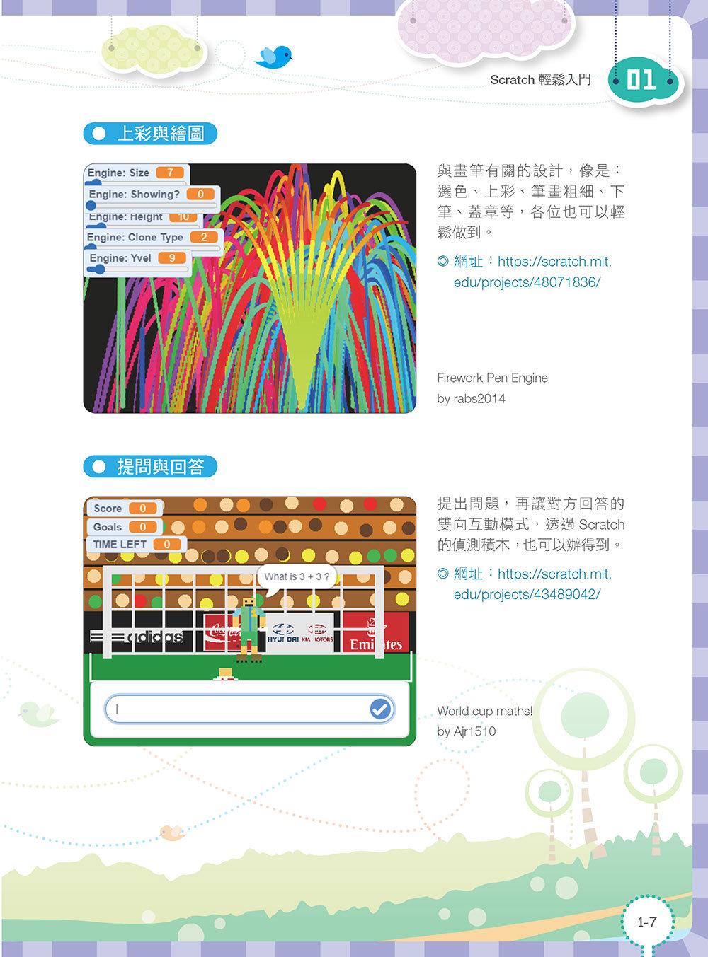 Scratch 3.0動畫遊戲設計-preview-4