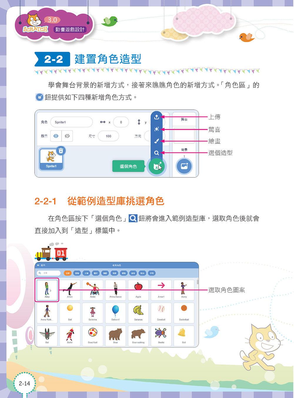 Scratch 3.0動畫遊戲設計-preview-6