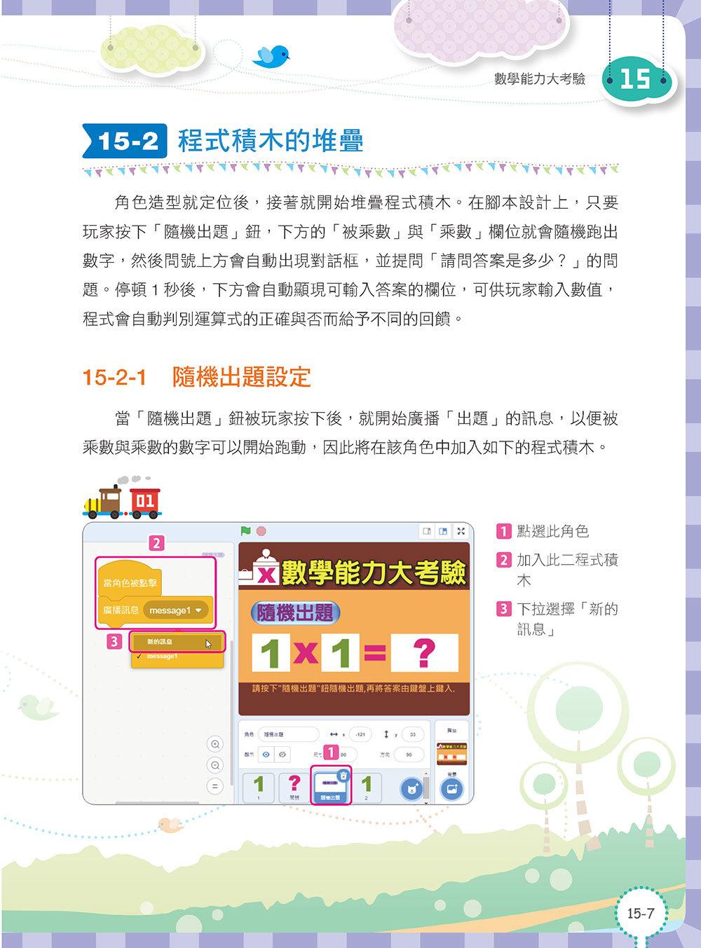 Scratch 3.0動畫遊戲設計-preview-9