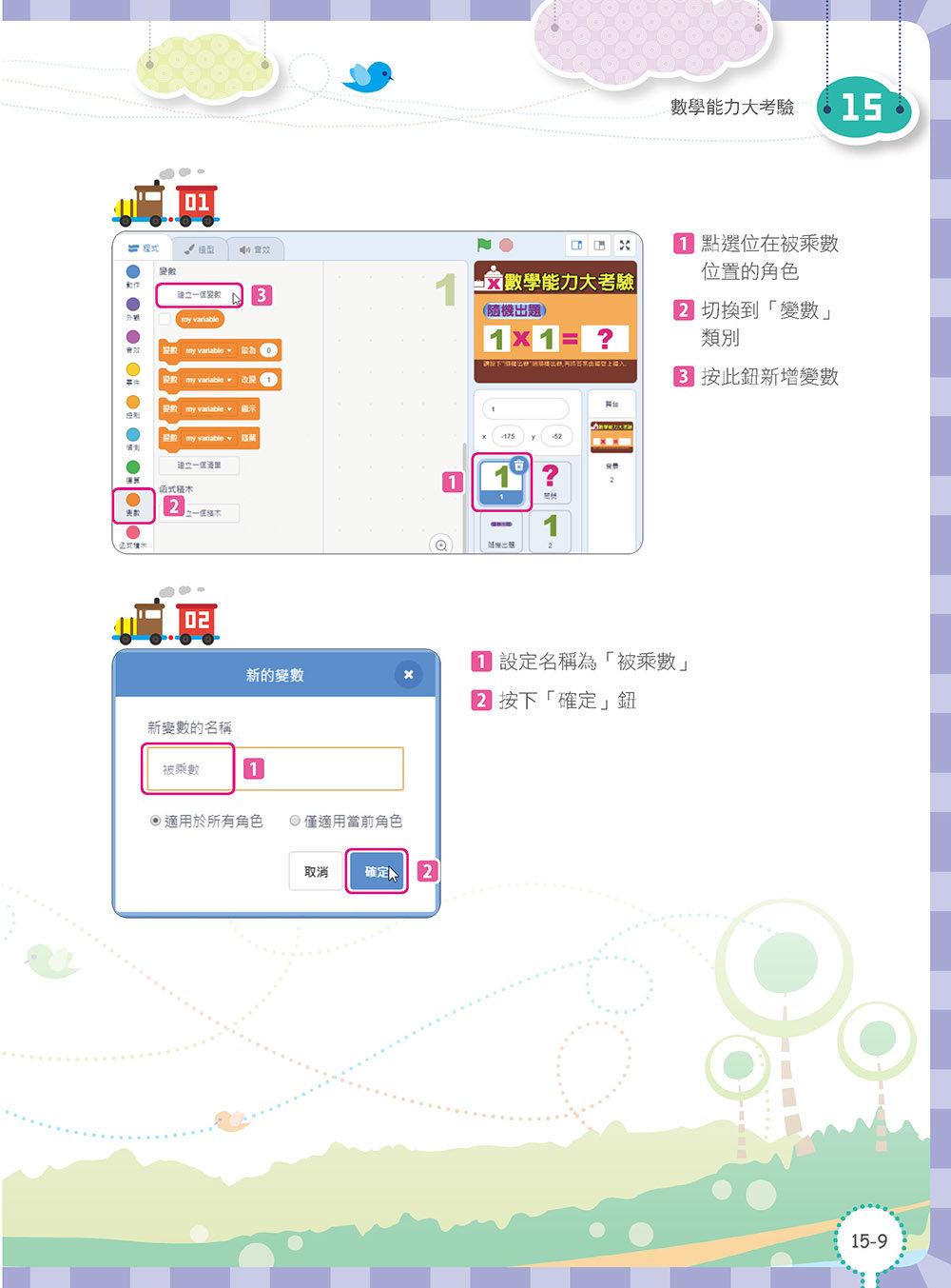 Scratch 3.0動畫遊戲設計-preview-11