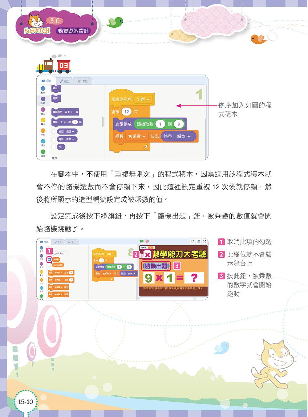 Scratch 3.0動畫遊戲設計-preview-12