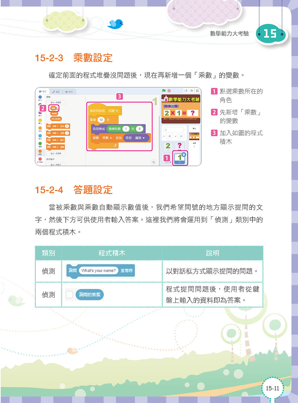 Scratch 3.0動畫遊戲設計-preview-13