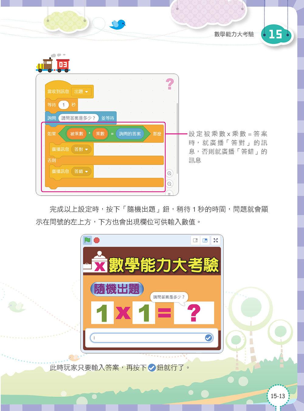 Scratch 3.0動畫遊戲設計-preview-15