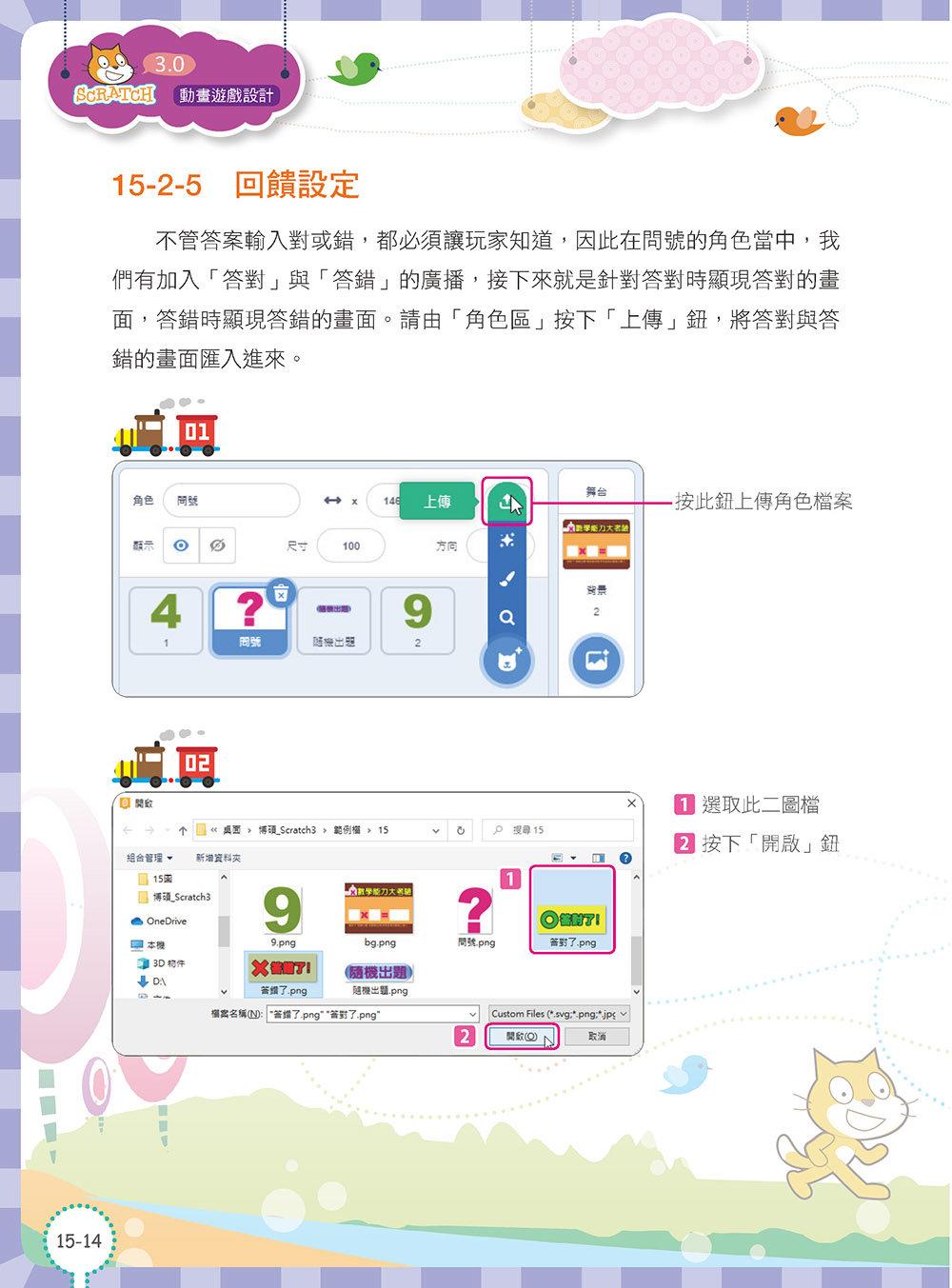 Scratch 3.0動畫遊戲設計-preview-16