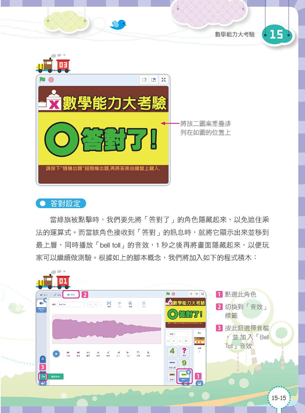 Scratch 3.0動畫遊戲設計-preview-17