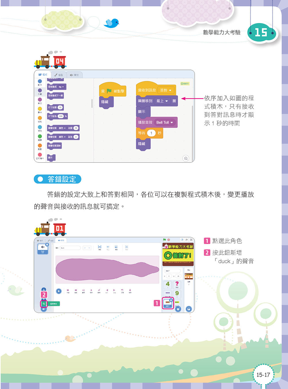 Scratch 3.0動畫遊戲設計-preview-19