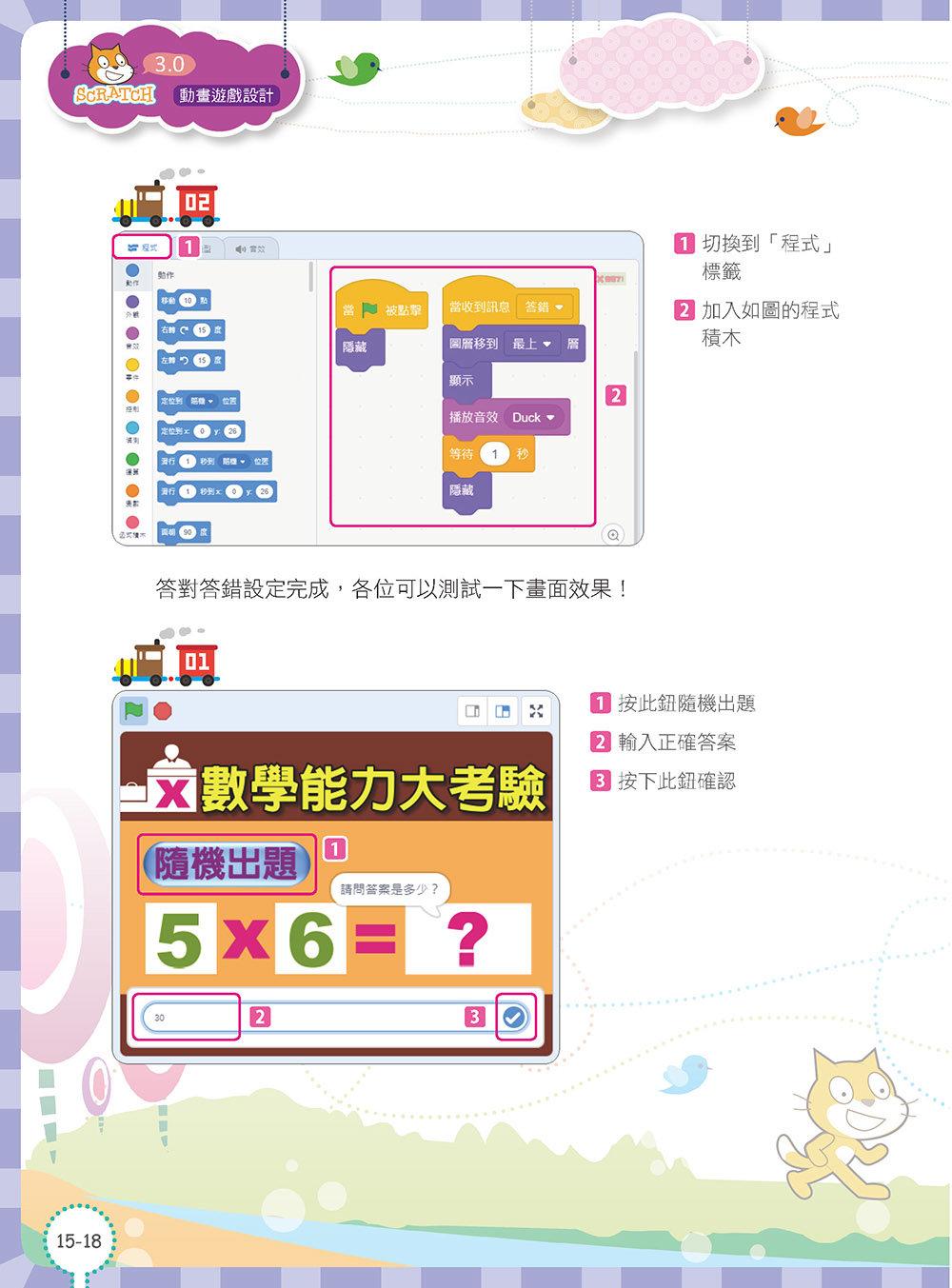 Scratch 3.0動畫遊戲設計-preview-20