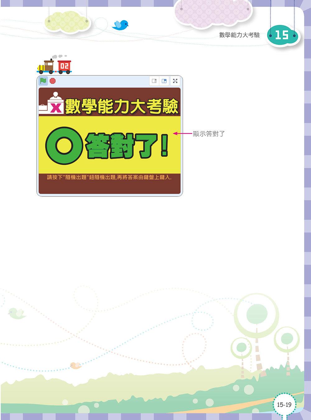 Scratch 3.0動畫遊戲設計-preview-21