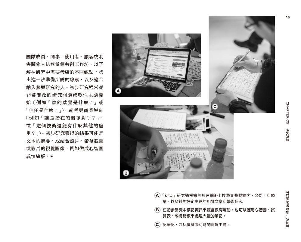 這就是服務設計!方法篇 (This Is Service Design Methods)-preview-9