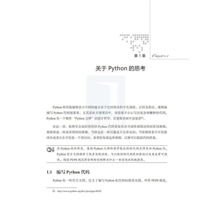 Python 代碼整潔之道:編寫優雅的代碼-preview-1