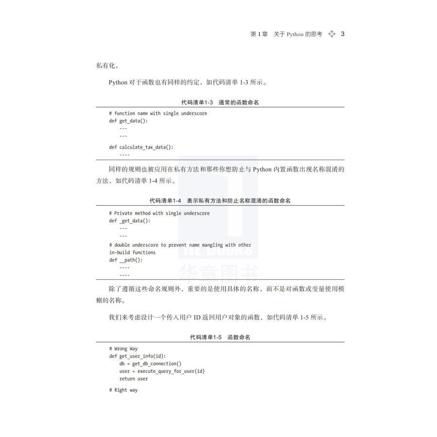 Python 代碼整潔之道:編寫優雅的代碼-preview-3