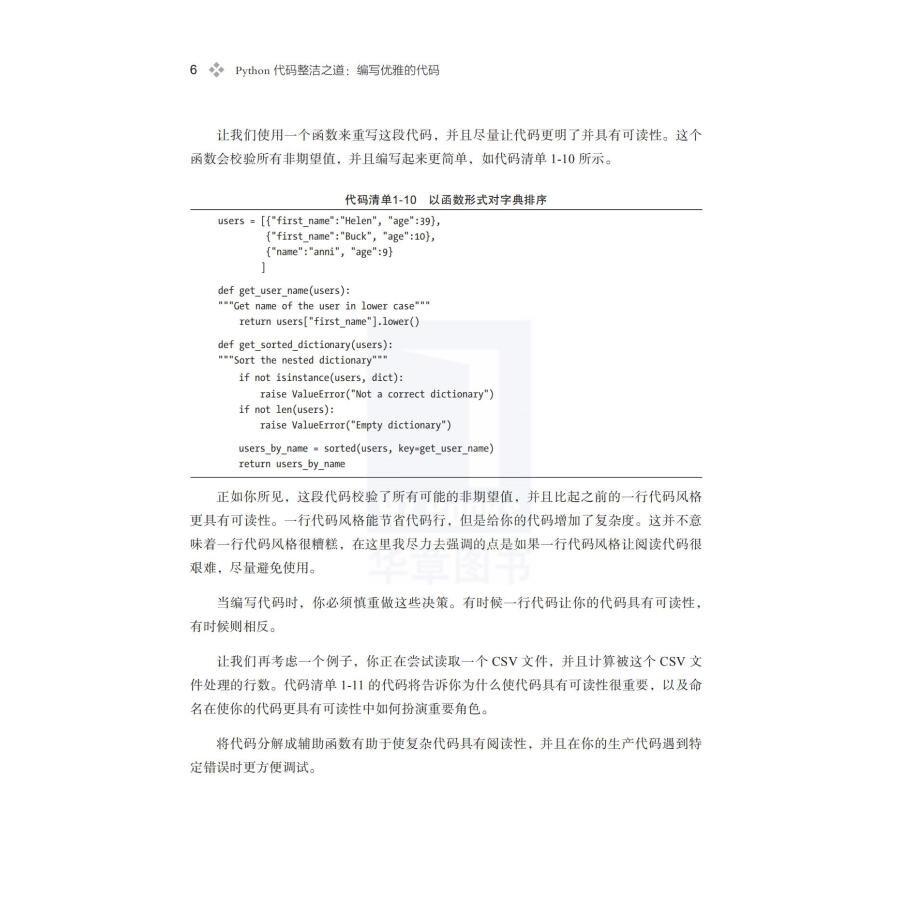 Python 代碼整潔之道:編寫優雅的代碼-preview-6
