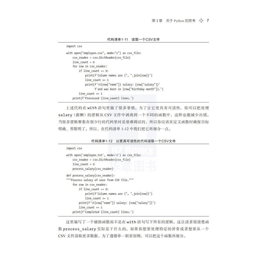 Python 代碼整潔之道:編寫優雅的代碼-preview-7