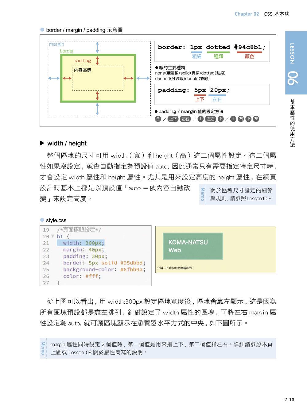 HTML5 ‧ CSS3 最強圖解實戰講座 【第二版】-preview-4