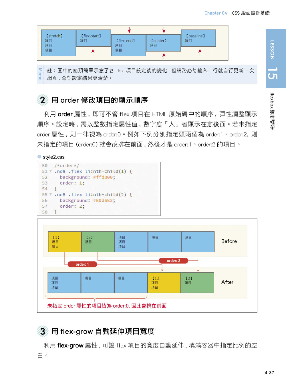HTML5 ‧ CSS3 最強圖解實戰講座 【第二版】-preview-8