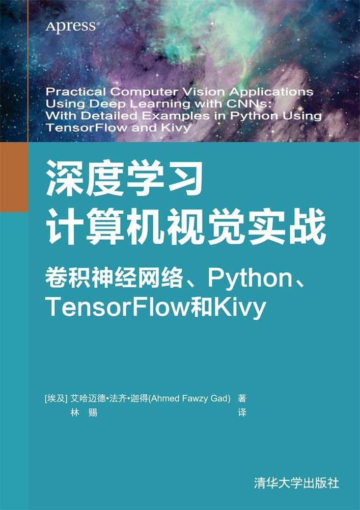 深度學習電腦視覺實戰 捲積神經網絡、Python 、TensorFlow和Kivy-preview-1