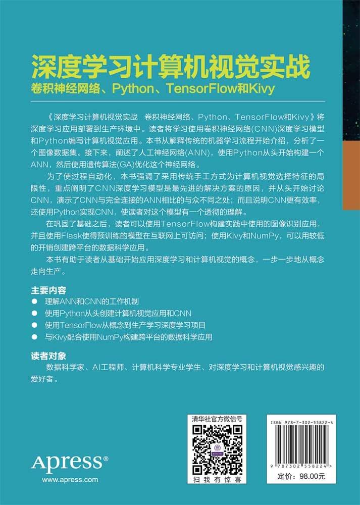 深度學習電腦視覺實戰 捲積神經網絡、Python 、TensorFlow和Kivy-preview-2