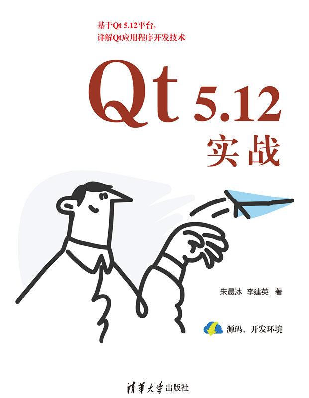 Qt 5.12 實戰-preview-1