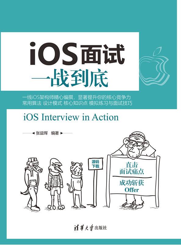 iOS面試一戰到底-preview-1