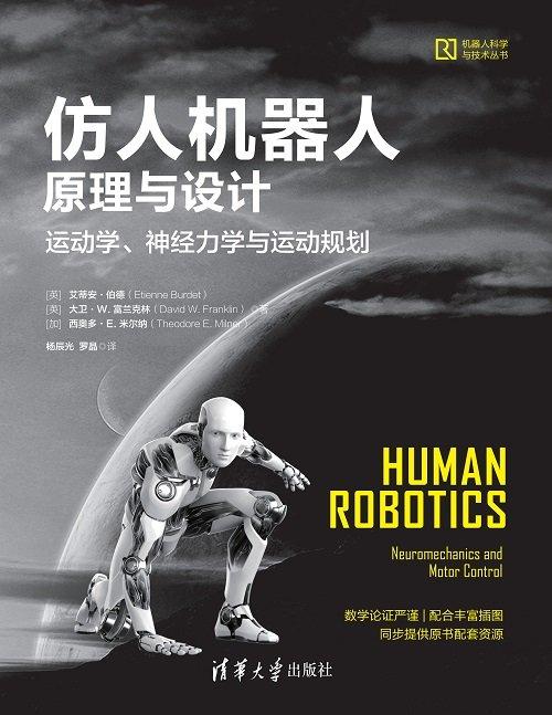 仿人機器人原理與設計 — 運動學、神經力學與運動規劃-preview-1