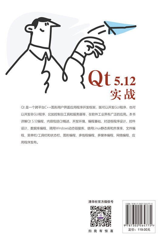 Qt 5.12 實戰-preview-2