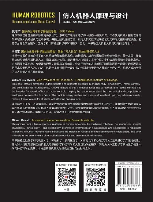 仿人機器人原理與設計 — 運動學、神經力學與運動規劃-preview-2