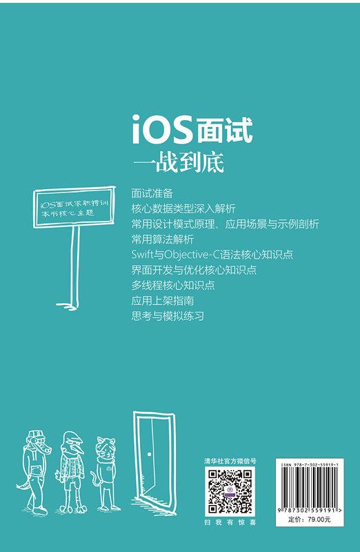 iOS面試一戰到底-preview-2