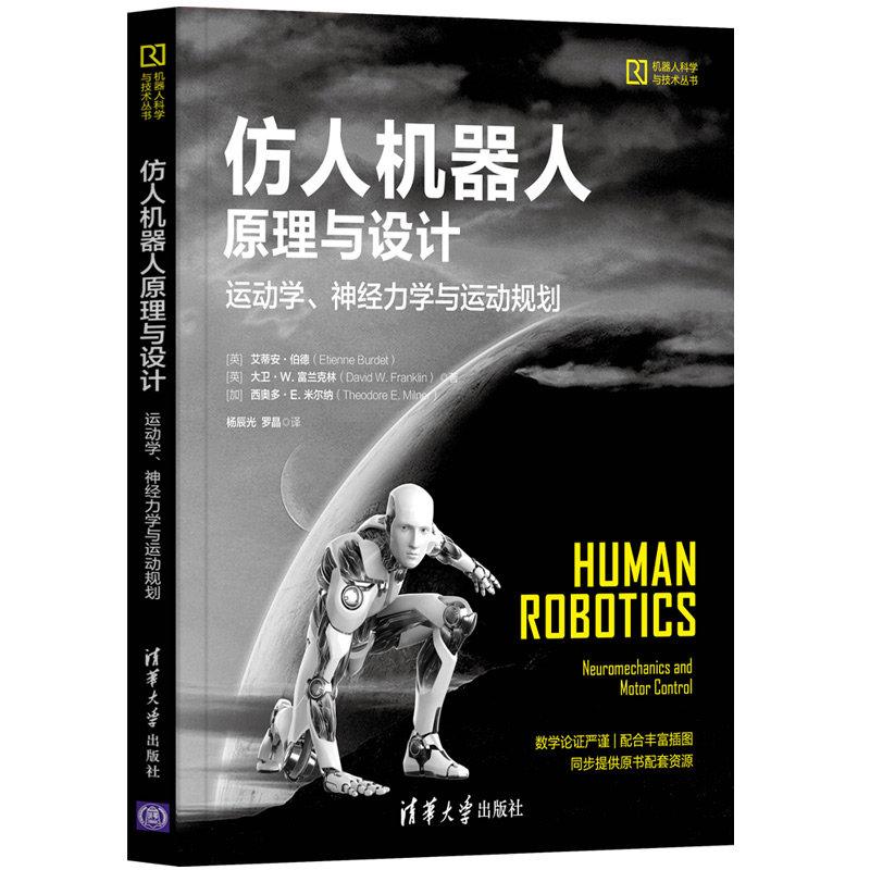 仿人機器人原理與設計 — 運動學、神經力學與運動規劃-preview-3