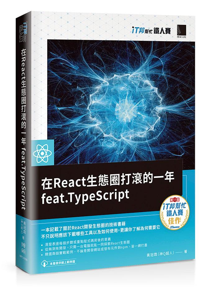 在 React 生態圈打滾的一年 feat.TypeScript (iT邦幫忙鐵人賽系列書)-preview-1