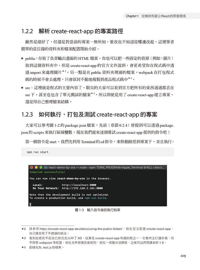 在 React 生態圈打滾的一年 feat.TypeScript (iT邦幫忙鐵人賽系列書)-preview-3