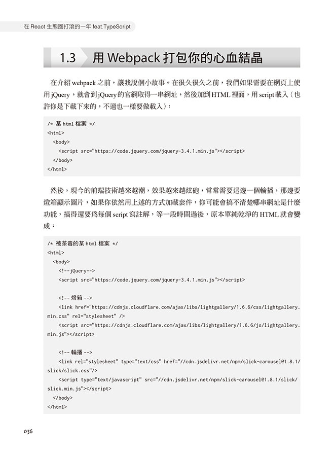 在 React 生態圈打滾的一年 feat.TypeScript (iT邦幫忙鐵人賽系列書)-preview-4