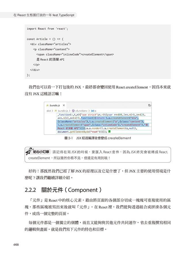 在 React 生態圈打滾的一年 feat.TypeScript (iT邦幫忙鐵人賽系列書)-preview-5
