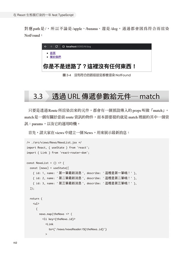 在 React 生態圈打滾的一年 feat.TypeScript (iT邦幫忙鐵人賽系列書)-preview-7