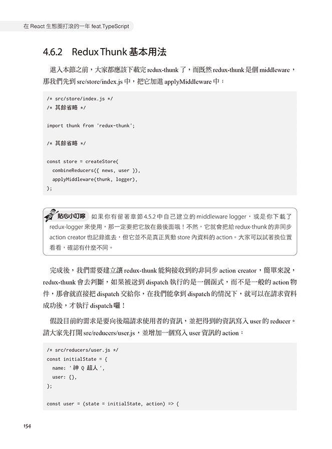 在 React 生態圈打滾的一年 feat.TypeScript (iT邦幫忙鐵人賽系列書)-preview-8