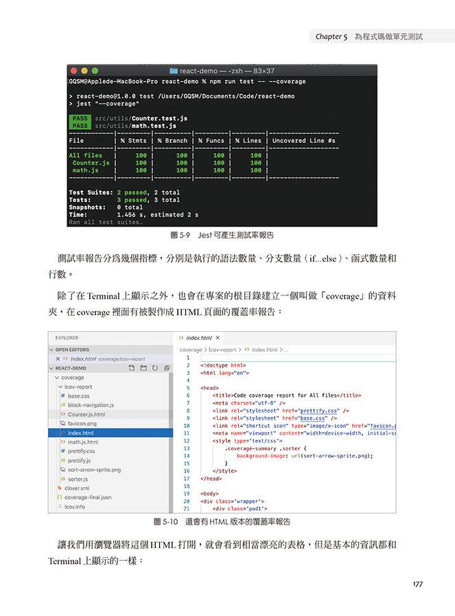 在 React 生態圈打滾的一年 feat.TypeScript (iT邦幫忙鐵人賽系列書)-preview-9