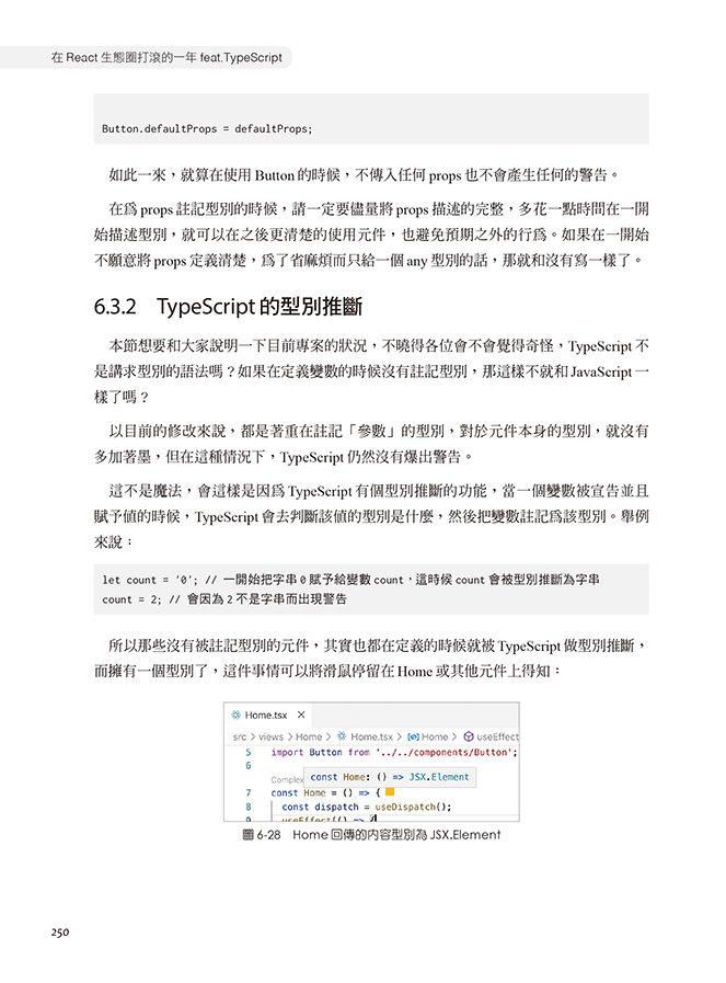 在 React 生態圈打滾的一年 feat.TypeScript (iT邦幫忙鐵人賽系列書)-preview-10