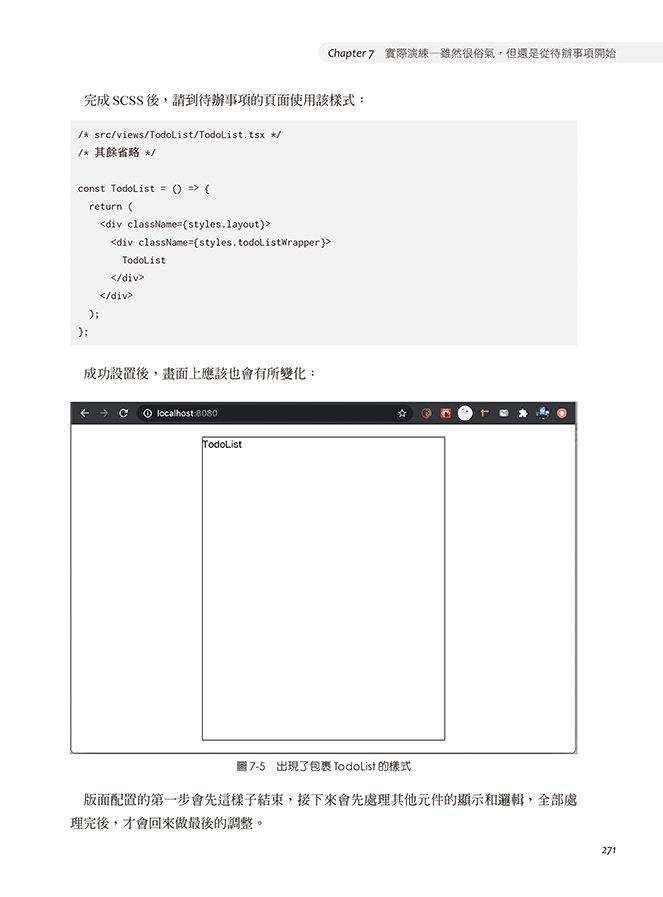 在 React 生態圈打滾的一年 feat.TypeScript (iT邦幫忙鐵人賽系列書)-preview-11
