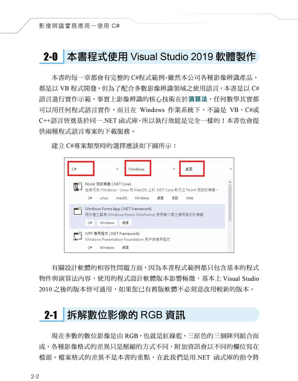 影像辨識實務應用 -- 使用 C#-preview-9