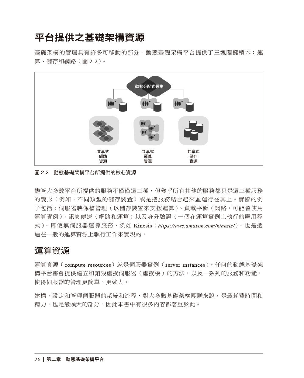 基礎架構即程式碼 管理雲端伺服器 (Infrastructure as Code: Managing Servers in the Cloud)-preview-6