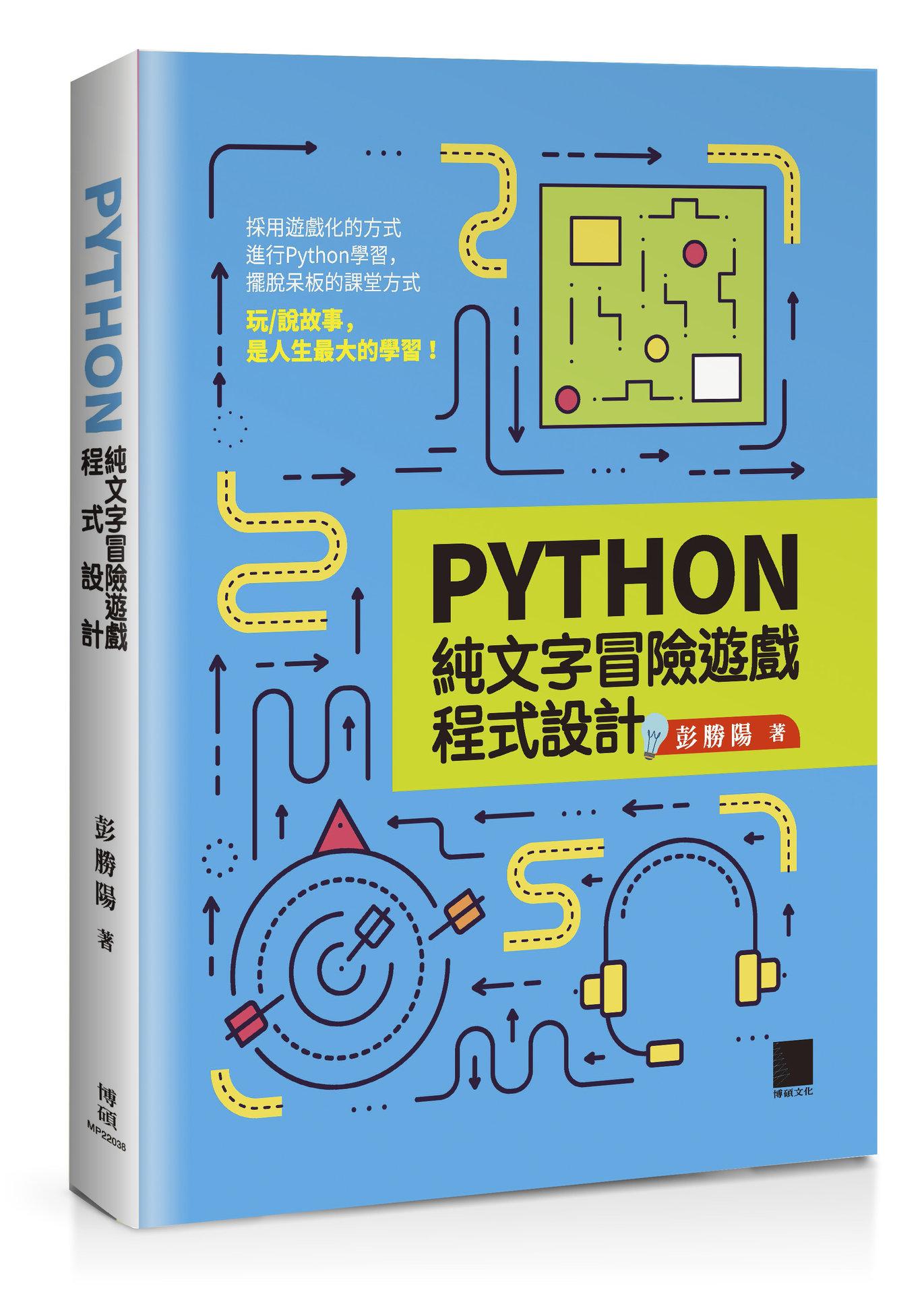 Python 純文字冒險遊戲程式設計-preview-1