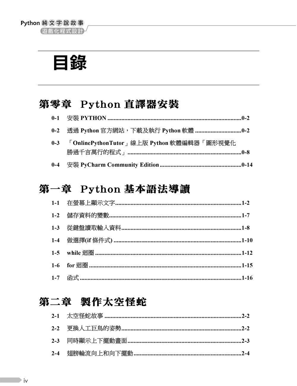 Python 純文字冒險遊戲程式設計-preview-2